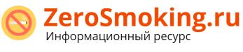 smokingzero.ru